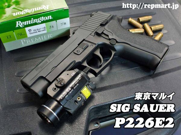 シグ ザウエル P226E2
