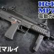 marui-mp7a1