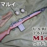 東京マルイ USライフル M14 ウッドタイプストック ver. レビュー 1