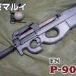 marui-fn90tr