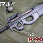 東京マルイ FN P-90TR エアガン レビュー