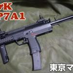 東京マルイ H&K MP7A1 ガスガン レビュー