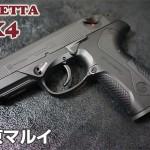 東京マルイ ベレッタ PX4 ガスガン レビュー