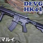 東京マルイ次世代電動ガン HK416D DEVGRUカスタム レビュー 1