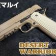 marui-dw43