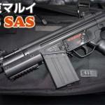 東京マルイ G3 SAS 電動ガン レビュー