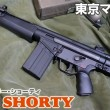 marui-g3shorty
