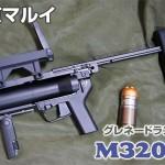 東京マルイ M320A1 ガスグレネードランチャー レビュー