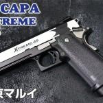東京マルイ Hi-CAPA エクストリーム ガスガン レビュー