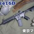 marui-hk416d
