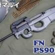 marui-ps90hc