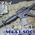 東京マルイ M4A1 SOCOM カービン 次世代電動ガン レビュー