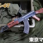 東京マルイ AK47 スタンダード 電動ガン レビュー