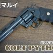 marui-python6