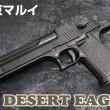 marui-deagle