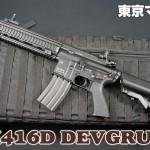 東京マルイ次世代電動ガン HK416D DEVGRUカスタム レビュー