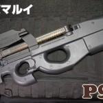 東京マルイ 電動ガン FNP90 スタンダードモデル レビュー