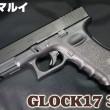 marui-glock17-3rd