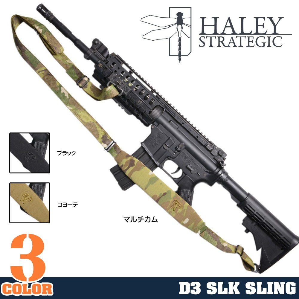 Haley Strategic 2ポイント D3 SLKスリング D3RS02