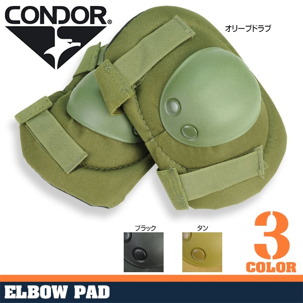 CONDOR エルボーパッド EP1 プロテクター