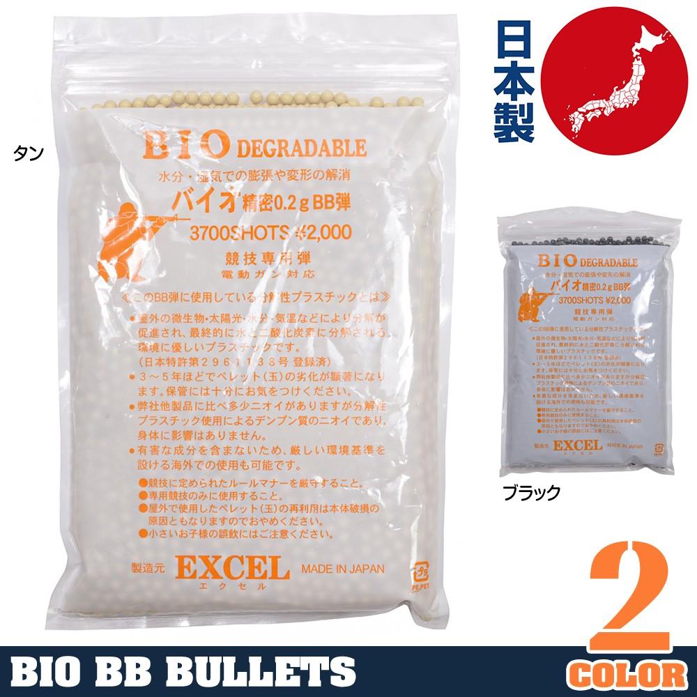 EXCEL バイオBB弾 0.2g 電動ガン対応