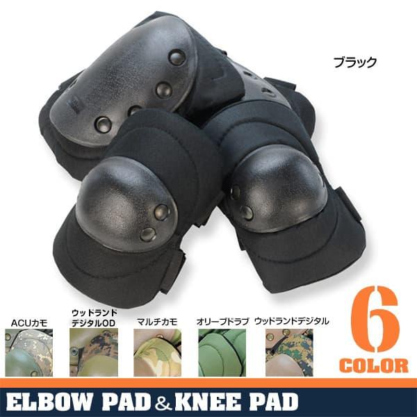 エルボー&ニーパッドセット サバゲー用プロテクター