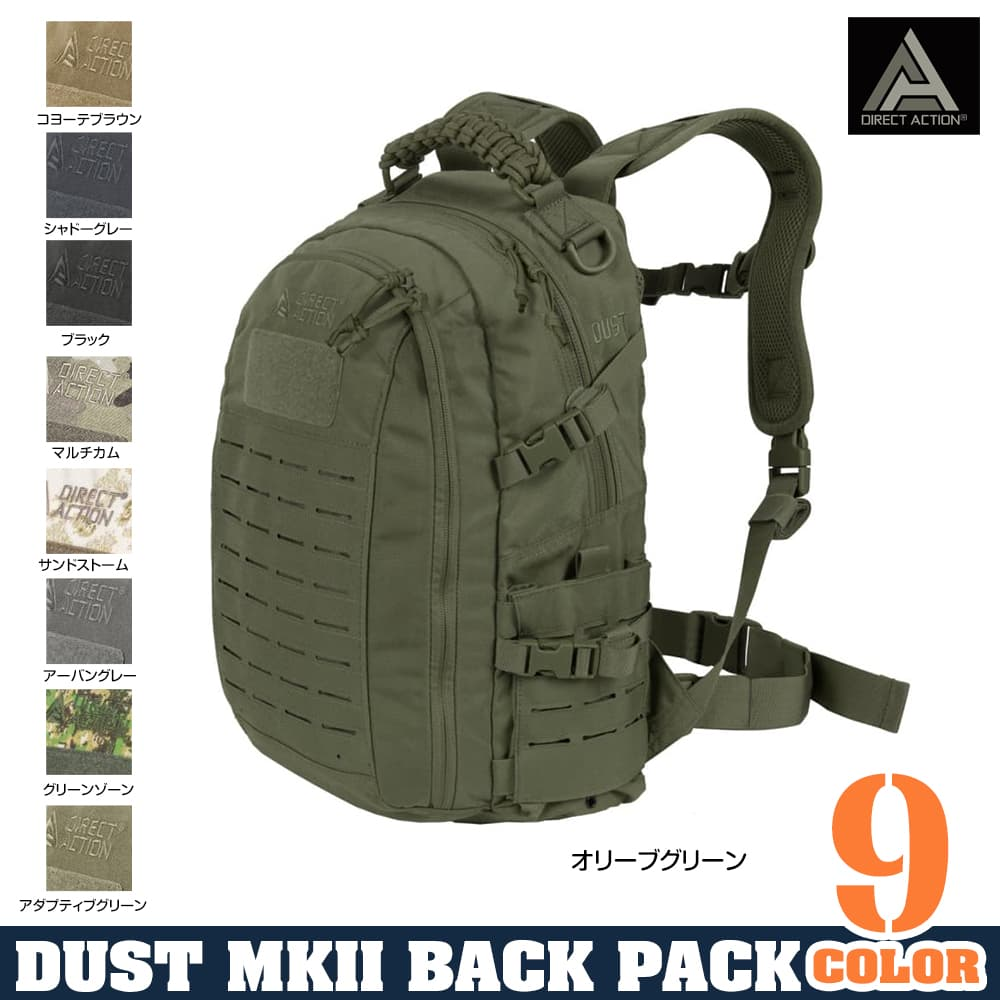 Direct Action バックパック DUST MK2 モール対応 20L