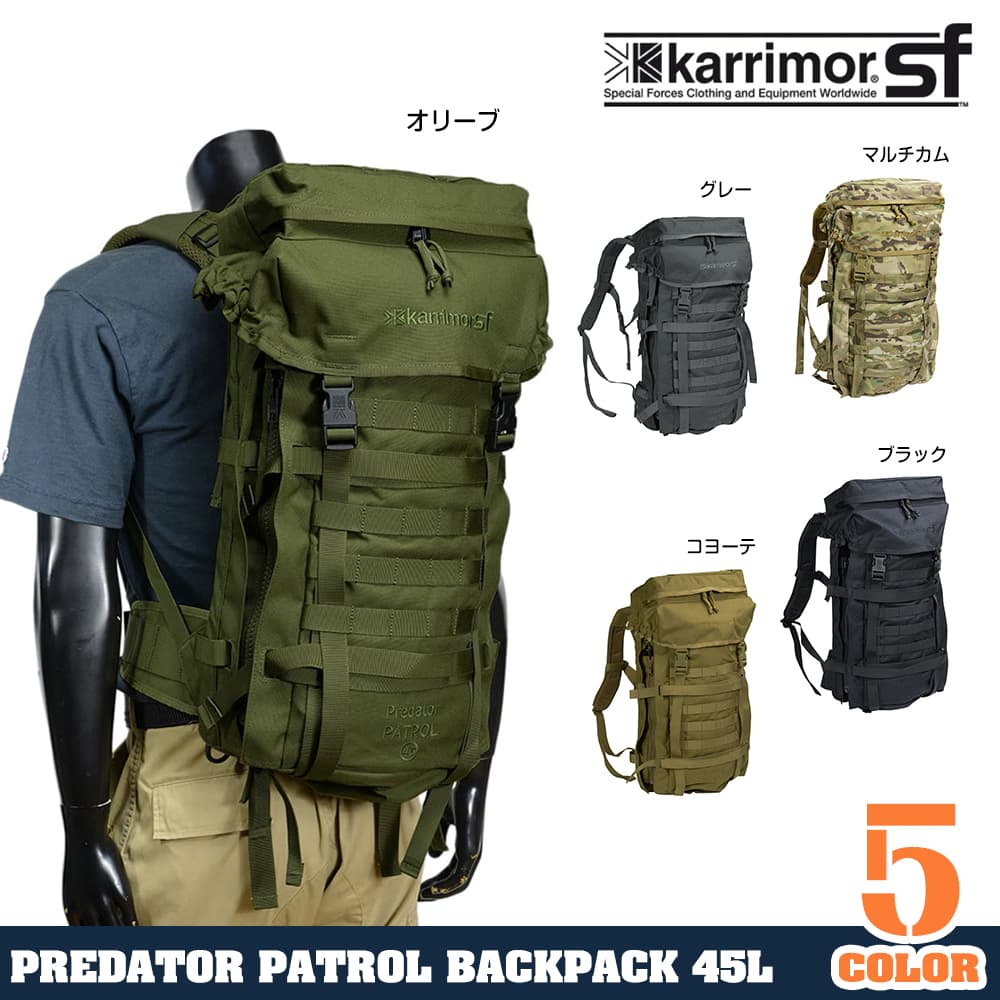 Karrimor SF バックパック Predator Patrol Backpack 45L