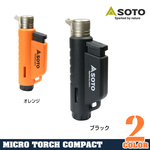 SOTO ライター マイクロトーチ COMPACT ターボ式 充てん式