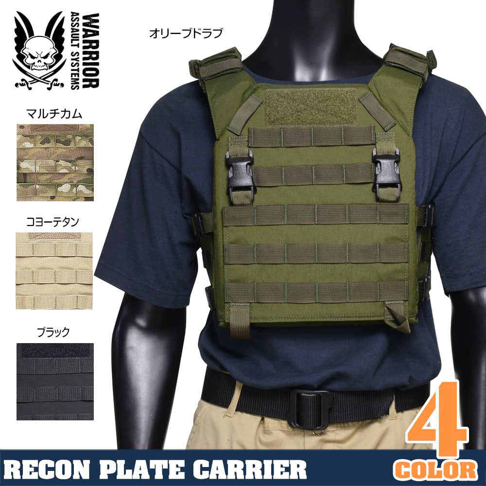 WARRIOR ASSAULT SYSTEMS 実物 プレートキャリア Recon 軽量