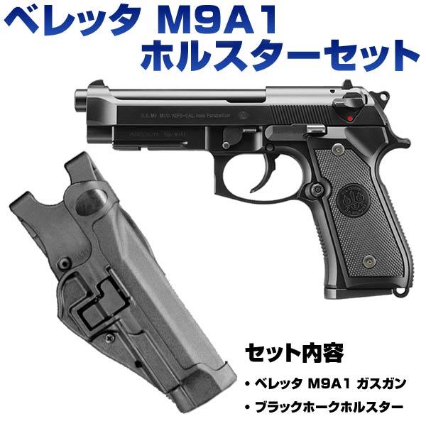 ホルスターセット 東京マルイ ガスガン ベレッタ M9A1