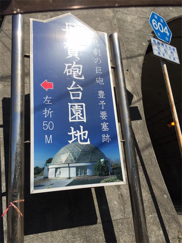 丹賀砲台園地の入口にある看板1