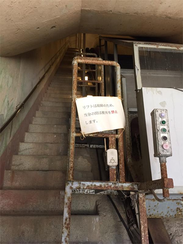 入口階段と故障中のリフト「2015年11月現在」