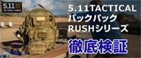 RUSHシリーズを徹底的に検証しました