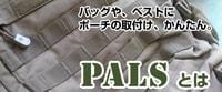 PALS(パルス)とは