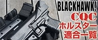 BLACKHAWK CQC ホルスター