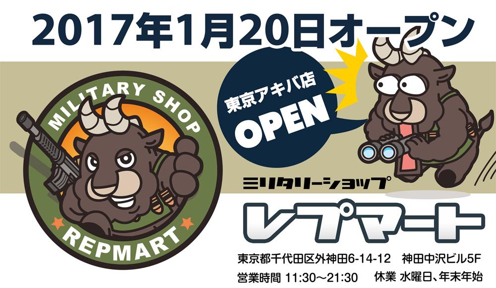 レプマート 東京アキバ店