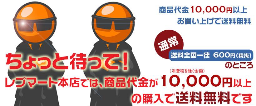 ¥10,000 以上で送料無料です。