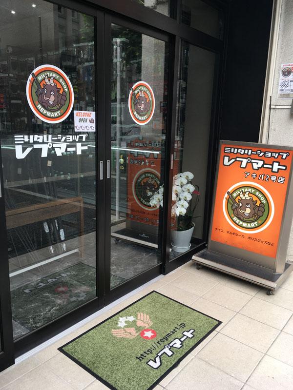 レプマート アキバ2号店 外観