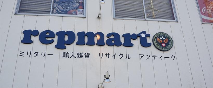 レプマート 三重町店