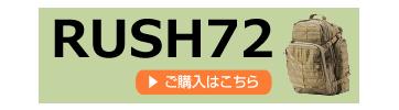 ラッシュ72の販売ページへ