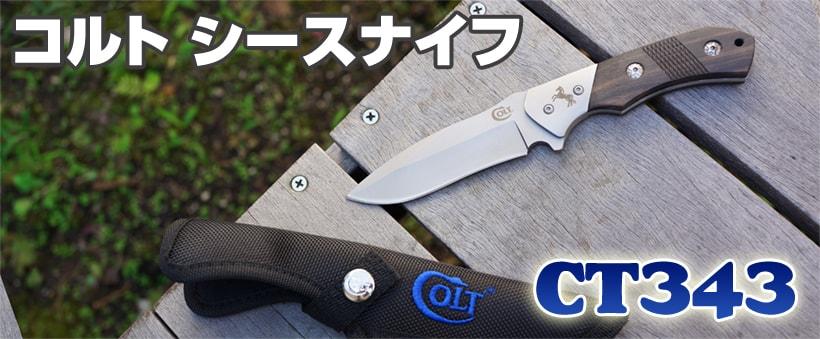 CT343コルトのナイフ