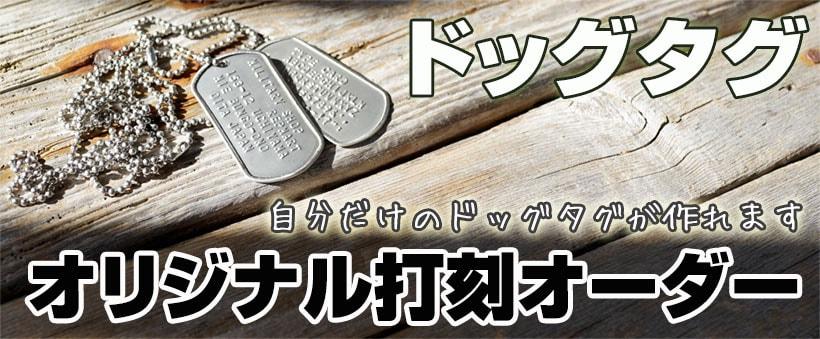 ドッグタグの刻印サービス (ドッグタグ別売)