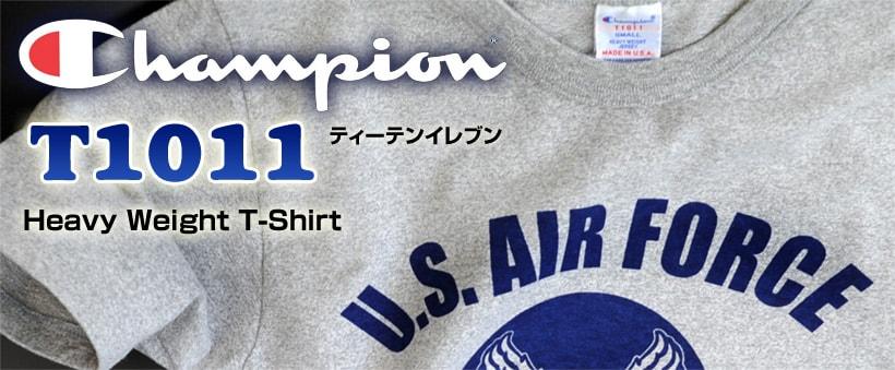 チャンピオンのT1011、Tシャツ