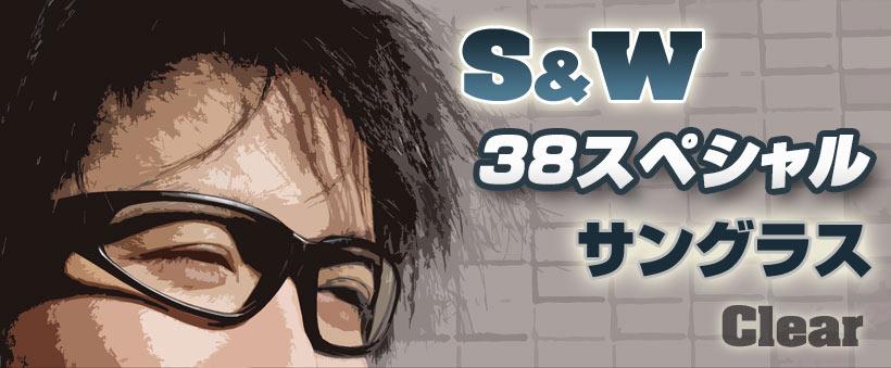S&W38スペシャル サングラス