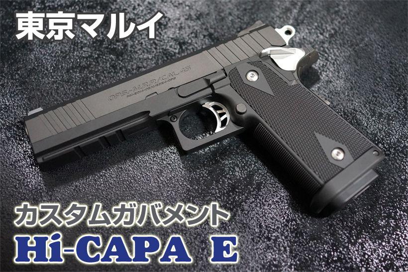 東京マルイ ハイキャパE ガバメントモデル