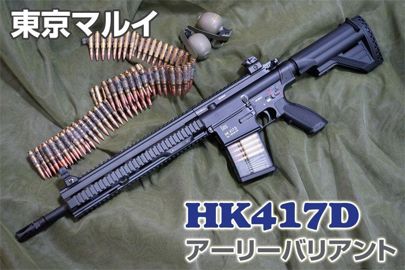 東京マルイ 次世代電動ガン HK417
