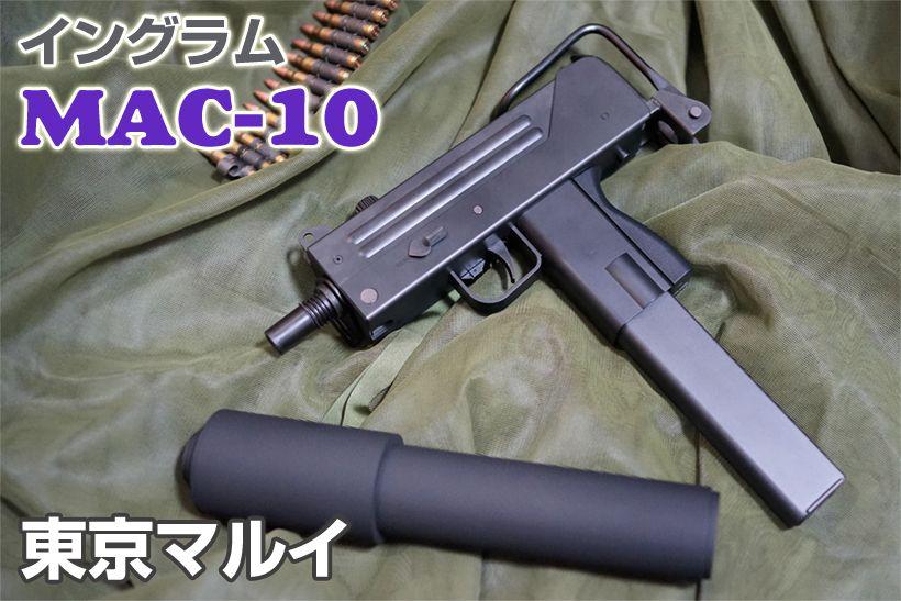 東京マルイ マック10