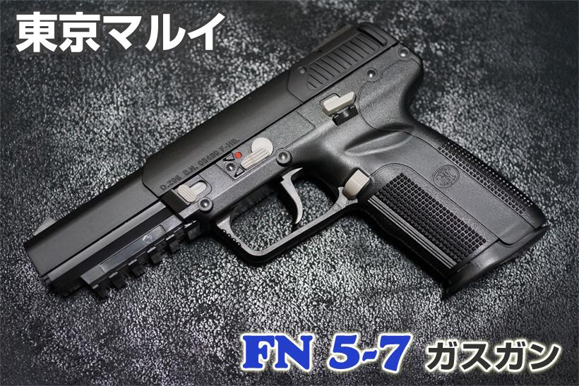 東京マルイ FN5-7