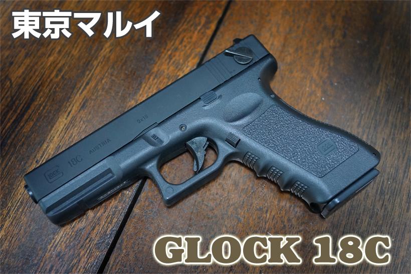 東京マルイ グロック18C